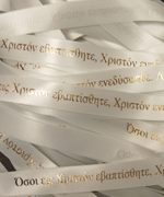 "5/8"" Baptismal Hymn Ribbon in Greek - Gold on white - Greek Baptism Ribbons (Martyrikas)"