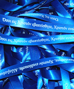 "5/8"" Baptismal Hymn Ribbon in Greek - White on blue - Greek Baptism Ribbons (Martyrikas)"